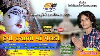 Devi Dayadi Maa Meladi.. ll Vikram Shodha ll Full HD ll (Nehal Studio)