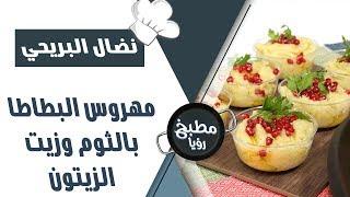 مهروس البطاطا بالثوم وزيت الزيتون - نضال البريحي
