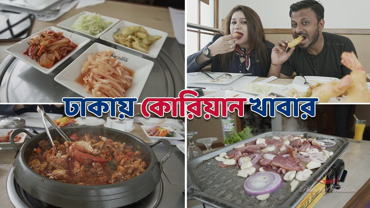 ঢাকায় কোরিয়ান খাবার | Korean Food Review in Bangla | Korean Restaurant Dhaka