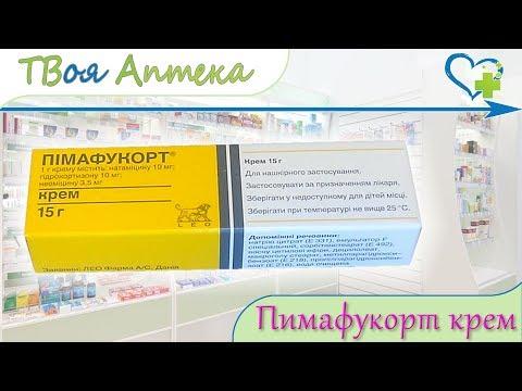 Пимафукорт крем ☛ показания (видео инструкция) описание ✍ отзывы ☺️