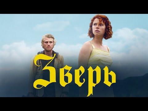 Зверь / Beast (2017) Новейший английский психологический триллер