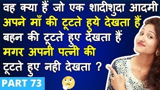 5 मजेदार पहेलियाँ  (Part 73) | Paheliyan in Hindi | Majedar IQ Test | Hindi Riddle | Rapid Mind
