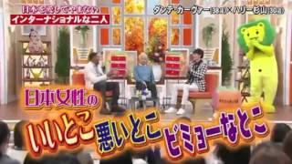 11月10日O.A 日本を愛してやまないインターナショナルな二人 【ダンテ・...