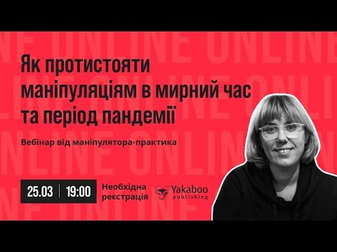 Видео: Як протистояти маніпуляціям під час кризи   Відповіді на питання учасників вебінару