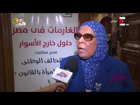 ست الحسن - مبادرة التحالف الوطني لحماية المرأة بالقانون  - نشر قبل 16 ساعة