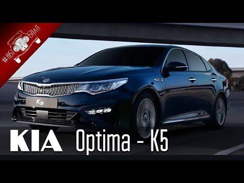 KIA K5 Новая Киа Оптима 2018 года