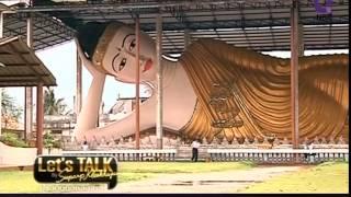 ททท ต้นกล้าตากล้องท่องเที่ยวไทย ครั้งที่ 22 /12_09_58 (ตอน 1)