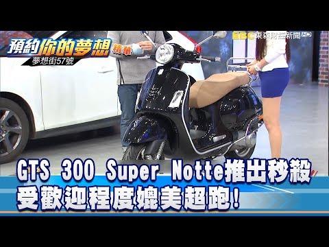 GTS  Super Notte推出就秒殺 受歡迎程度媲美超跑 《夢想街 預約你的夢想 精華篇》