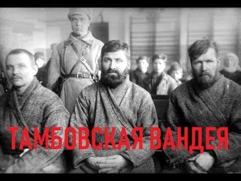 Антоновщина. Последняя крестьянская война.