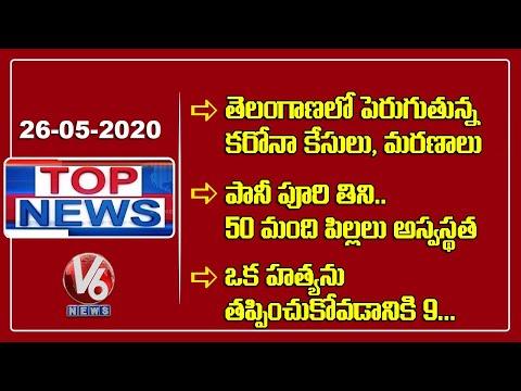 Top News Headlines   26th May 2020 @V6 News Telugu
