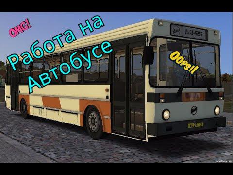 Заработок на автобусе в GTA SAMP