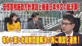 安倍総理の施政方針演説に関して「河井克行」氏が語った。 ソース:プラ...