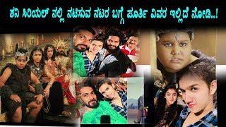 Shani Kannada Serial actors Personal details | Kannada Serials
