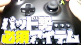 【PSO2】ゲームパッド勢の難易度を劇的に下げる、一度試すと絶対に外せないアイテムの紹介