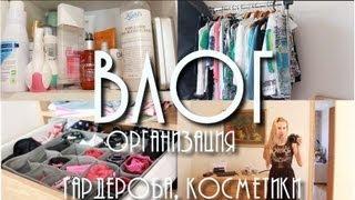 ☼ ВЛОГ:Организация гардероба, тур по комнате,перебираю косметику,покупки
