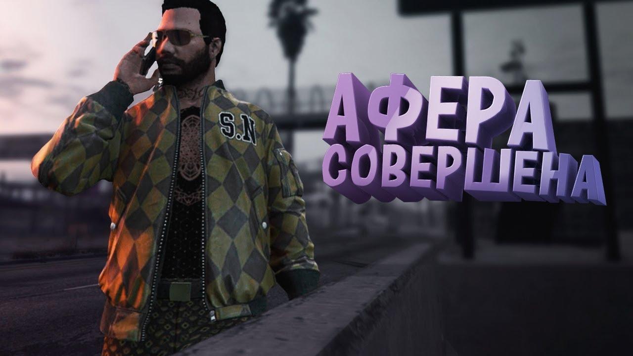 АФЕРА СОВЕРШЕНА - GTA5RP