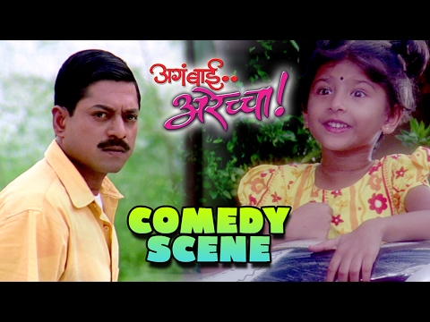 O Kaka! Mich Bolale Tumhala Veda | BEST Scene | Aga Bai Arechya | Sanjay Narvekar | Marathi Movie