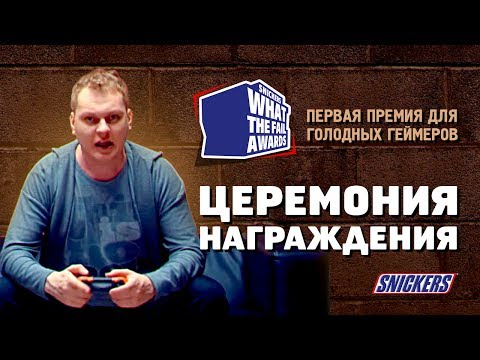 SNICKERS® WhatTheFail Awards