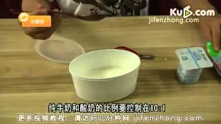 几分钟网-如何自制酸奶