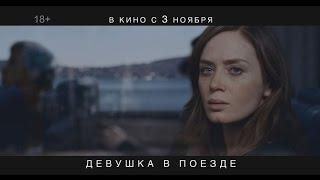 ДЕВУШКА В ПОЕЗДЕ в кино с 3 ноября