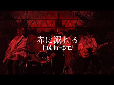 フラスコテーション「赤に溺れる」Music Video
