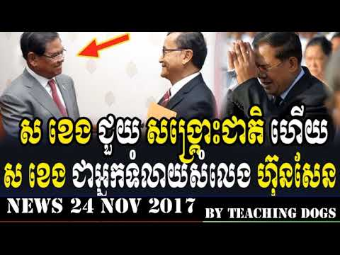 Khmer Hot News RFA Radio Free Asia Khmer Morning Friday 11/24/2017