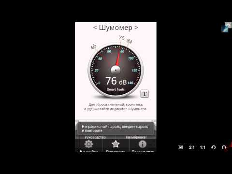 Шумомер - Sound Meter для Андроид
