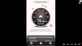 Шумомер - Sound Meter для Андроид(Шумомер - Sound Meter — очень удобная утилита, с помощью которой можно в наглядной форме измерить уровень громко..., 2013-03-25T11:39:18.000Z)