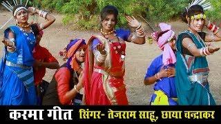 Dongari Ma Aabe O - डोंगरी म आबे ओ    Tejram Sahu & Chhaya Chandrakar - 09424231073 - CG Song