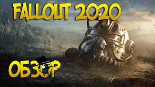 Fallout 76 в 2020 году | Мнение, Обзор, Стоит ли покупать?