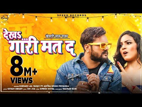 Khesari Lal Yadav | देख गारी मत द | Dekha Gari Mat Da | Antra Singh Priyanka |Bhojpuri New Song 2020