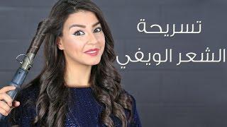 فيديو| أسرع طريقة لعمل الشعر الويفى