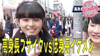 高身長ブサイクVS低身長イケメン付き合うならどっち?【東京ときめきチャンネル】キス時計 1 thumbnail