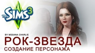 The Sims 3: Создание персонажа \Звезда Поп-Рока/