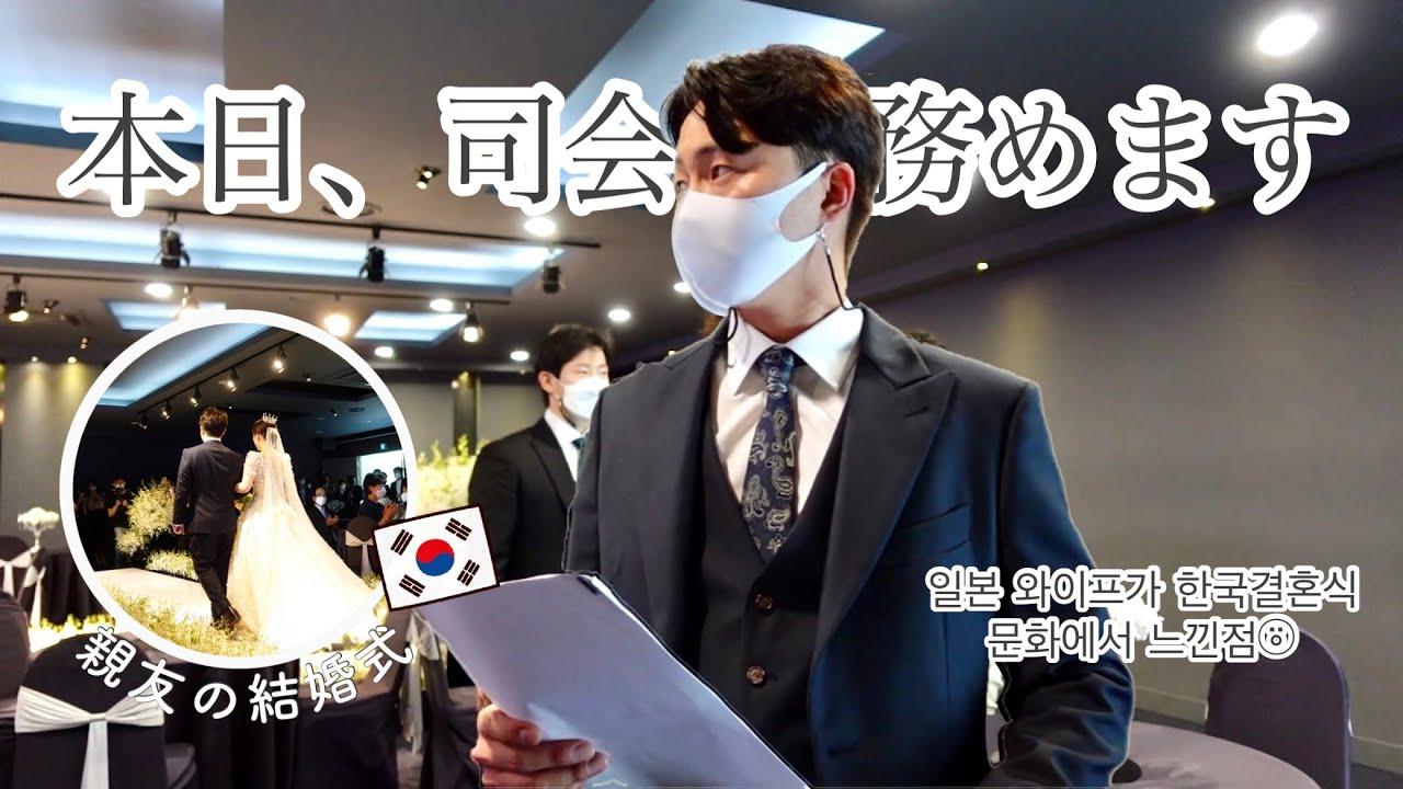 韓国の結婚式文化をすみずみまで紹介します!일본와이프가 한국결혼식 문화에서 느낀점!!