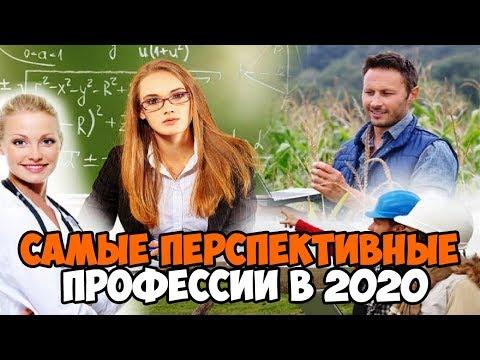 САМЫЕ ВОСТРЕБОВАННЫЕ ПРОФЕССИИ НА 2020-2025 ГОДЫ
