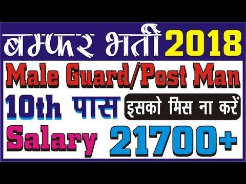 Postman Recruitment 2018   Latest Govt. Jobs 2018   10 pass job 2018   Latest Sarkari Naukri 2018