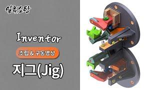 [기계설계산업기사실기] 지그 조립 구동영상/Jig