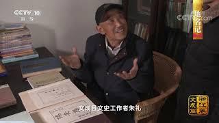 《中国影像方志》 第411集 浙江文成篇| CCTV科教