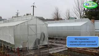 Митлайдеры под сотовый поликарбонат(Заказ Митлайдера: http://teplitca.kiev.ua/g4478625-teplitsy-mitlajder Краткое знакомство с теплицами