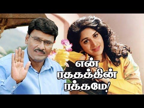En Rathathin Rathame | K. Bhagyaraj, Meenakshi Seshadri | Tamil Superhit Movie HD