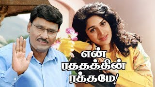 En Rathathin Rathame   K. Bhagyaraj, Meenakshi Seshadri   Tamil Superhit Movie HD