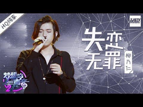 [ 纯享版 ] 柳乃仁《失恋无罪》《梦想的声音2》EP.4 20171124 /浙江卫视官方HD/