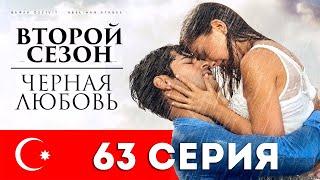 Черная любовь. 63 серия. Турецкий сериал на русском языке