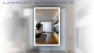 Идеи для ремонта квартир | Услуги под ключ в Красногорске от mosremontzakaz.ru(, 2015-09-25T23:16:45.000Z)