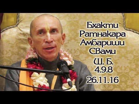 Шримад Бхагаватам 4.9.8 - Бхакти Ратнакар Амбариша Свами