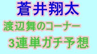 蒼井翔太 渡辺舞のコーナー 3連単ガチ予想 チャンネル登録お願いします...