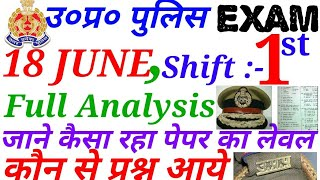 🛂 Hindi Live Paper and  Answer Key  UP Police exam ,,18 June,shift:-1Hindi GSpart :-1