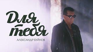 Александр Буйнов -  Для тебя (Official video)