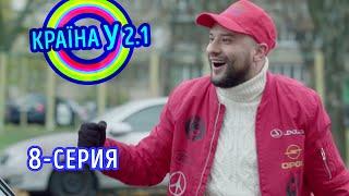 Краина У 2 1 выпуск 8 Сериал комедия 2021